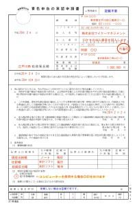 青色申告の告承認申請書