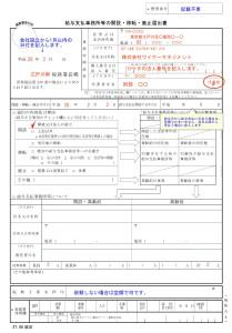 給与支払事務所等の開設届出書